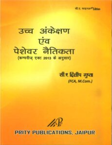 professional ethics in hindi