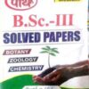 bsc solved papers