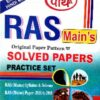 ras mains solved paper