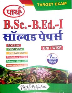 bsc bed solved papers