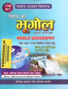 Pariksha Vani World Geography