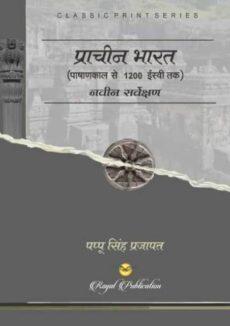 prachin bharat book