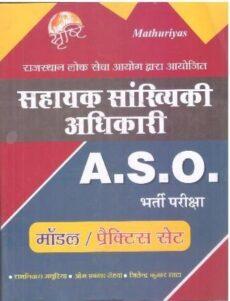 rpsc aso book
