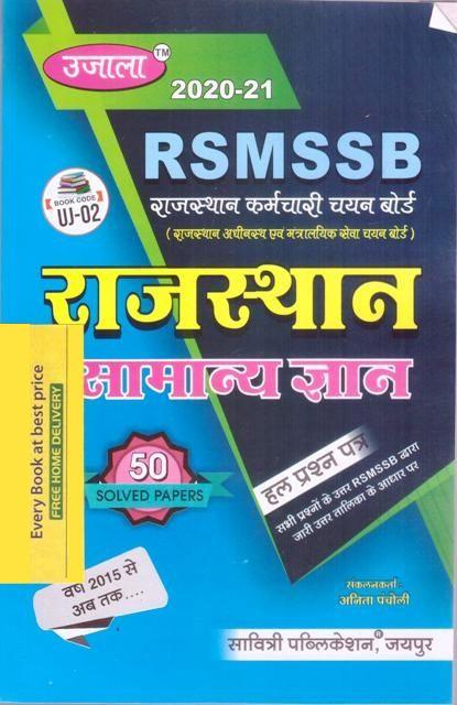 rajasthan gk book